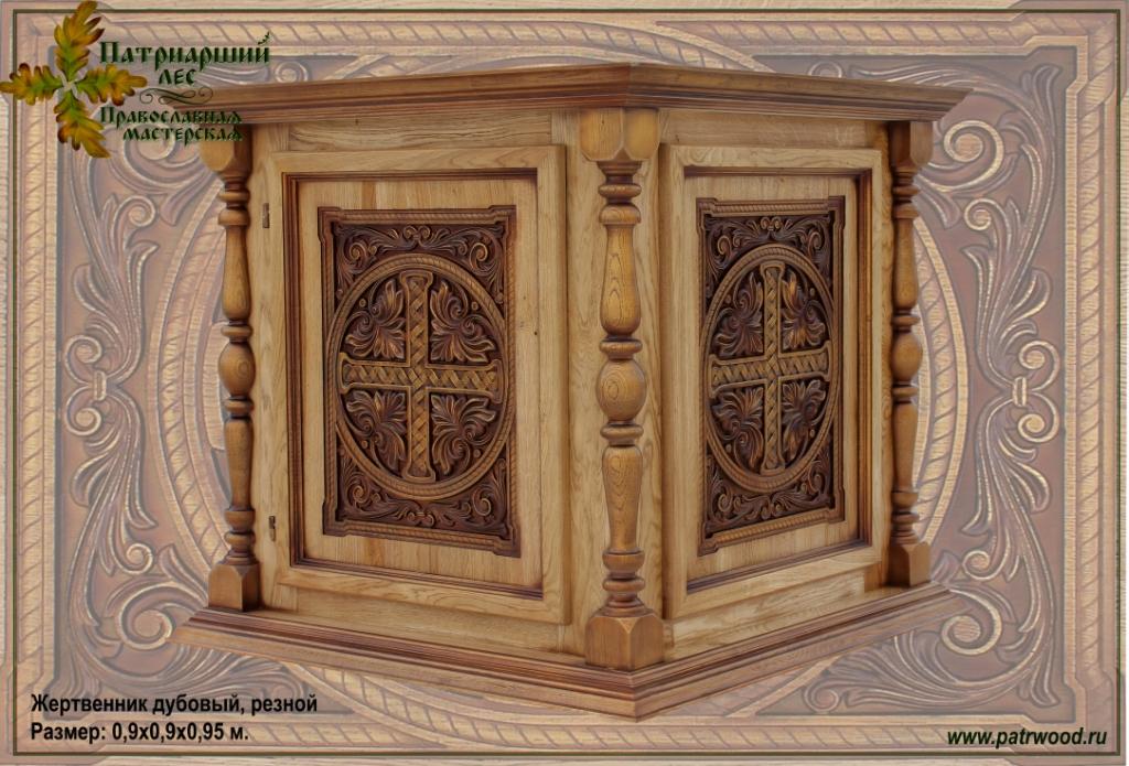 Жертвенник, алтарь, изделия из дуба, церковная утварь, православие, христианство, убранство для храма, резьба, византийский орнамент, растительный орнамент, орнамент, 3d
