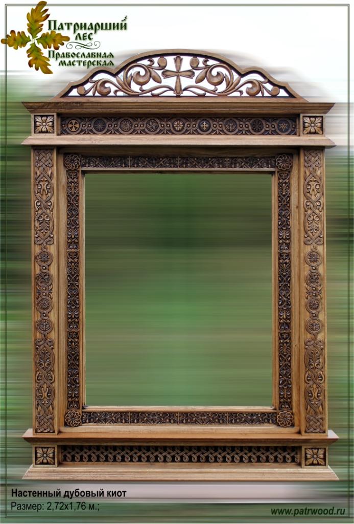 Киот настенный, киот навесной, изделия из дуба, церковная утварь, православие, христианство, убранство для храма, икона, резьба, орнамент, растительный орнамент, византийский орнамент, 3d