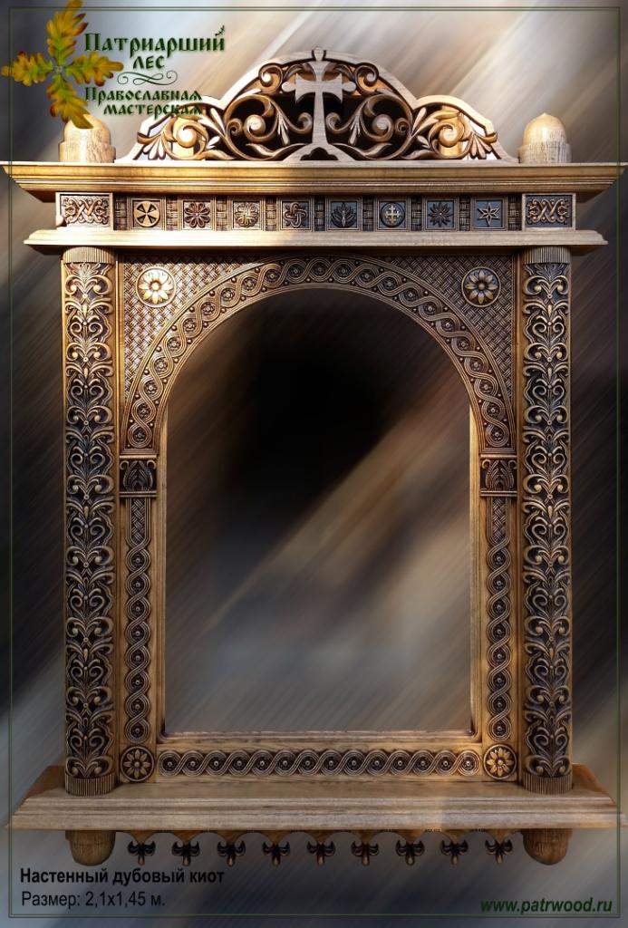 Киот настенный, киот резной, изделия из дуба, церковная утварь, православие, христианство, убранство для храма, икона, резьба, орнамент, древнерусский орнамент, растительный орнамент, 3d, патинирование, патина