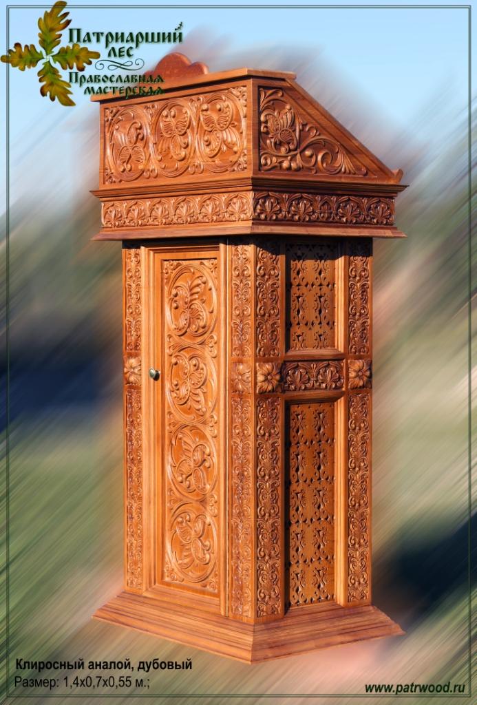 Аналой, клиросный аналой, хор, пюпитр, изделия из дуба, церковная утварь, православие, христианство, убранство для храма, резьба, византийский орнамент, растительный орнамент, орнамент, 3d