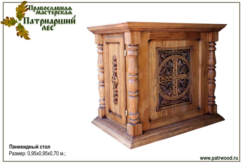 Панихидный стол, канун, тетрапод, изделия из дуба, церковная утварь, православие, христианство, Распятие, Крест, убранство для храма, резьба, византийский орнамент, растительный орнамент, орнамент, 3d