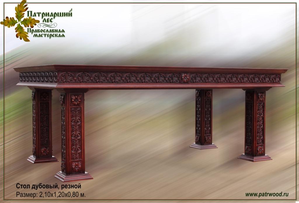 Стол, дубовый стол, стол в трапезную, трапезная, изделия из дуба, церковная утварь, православие, христианство, убранство для храма, резьба, растительный орнамент, орнамент, 3d
