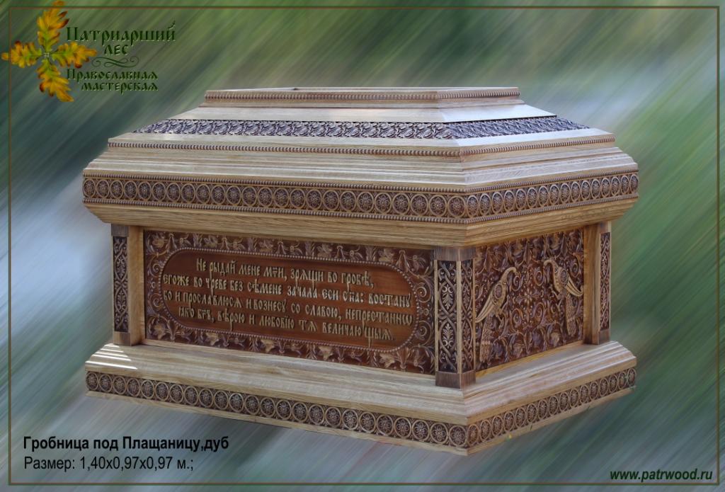Гробница под плащаницу, плащаница, натуральный дуб, райские птицы, грифон, зооморфный орнамент, изделия из дуба, церковная утварь, православие, христианство, убранство для храма, резьба, византийский орнамент, орнамент, 3d