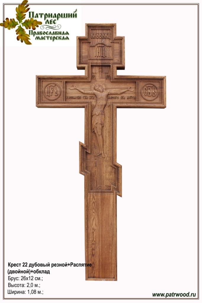 Крест, Крест с распятием, распятие, крест дубовый, крест могильный, канонический крест, изделия из дуба, церковная утварь, православие, христианство, убранство для храма, икона, резьба, орнамент, растительный орнамент, 3d