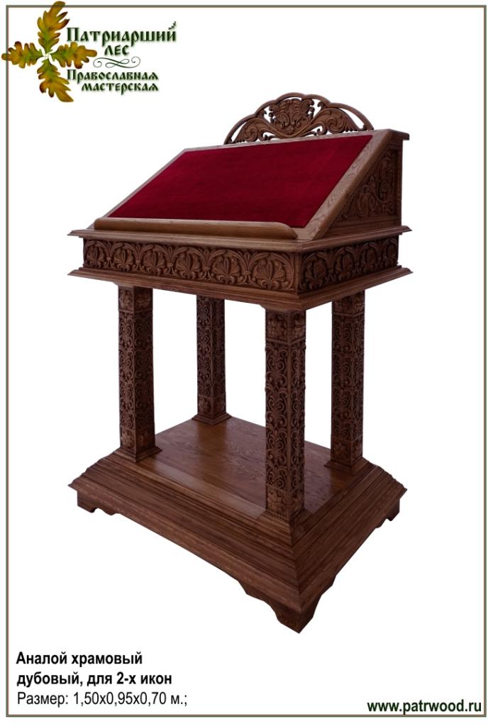 Аналой, центральный аналой, дуб, изделия из дуба, икона, резьба, церковная утварь, хор, богослужение
