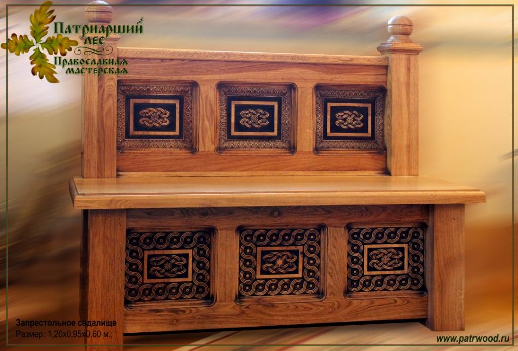 Запрестольное седалище, лавочка, изделия из дуба, церковная утварь, православие, христианство, убранство для храма, резьба, византийский орнамент, орнамент, 3d
