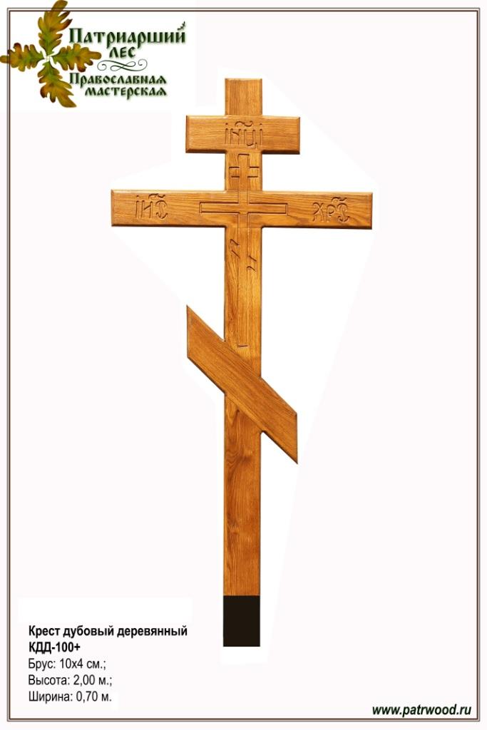 Крест, крест резной, крест дубовый, крест могильный, канонический крест, изделия из дуба, церковная утварь, православие, христианство, убранство для храма, икона, резьба, орнамент, растительный орнамент, 3d