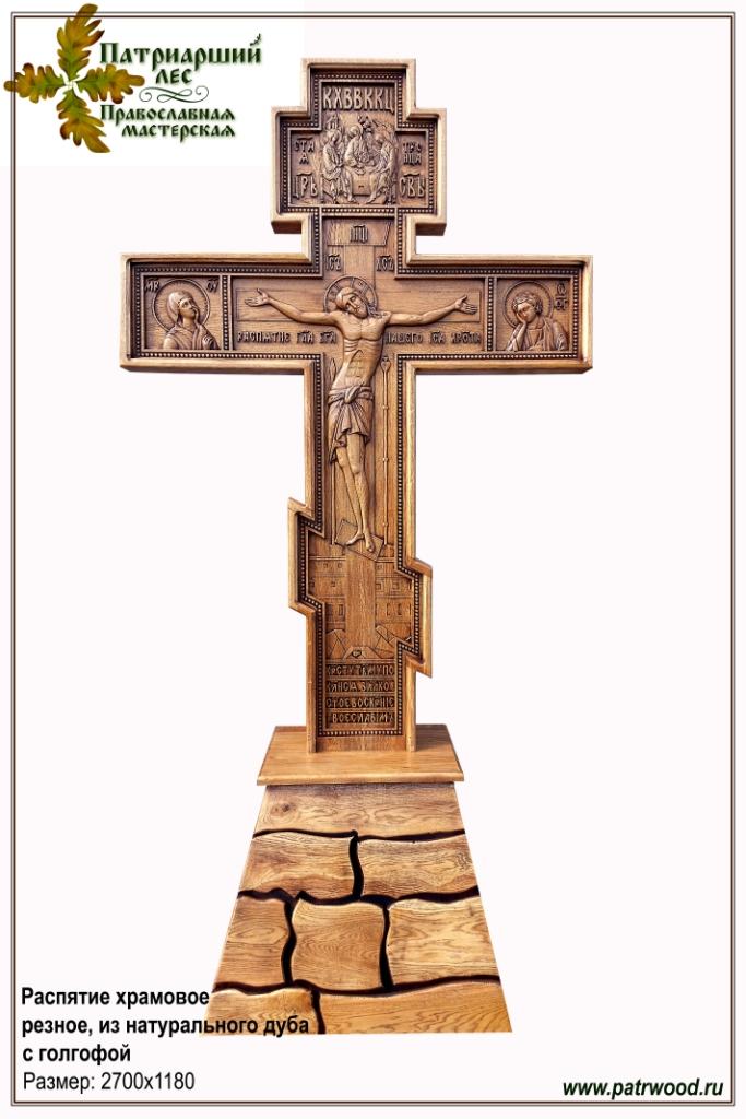 Распятие, Распятие с предстоящими, Распятие храмовое, Спаситель, Иисус Христос, Пресвятая Богородица, Иоанна Креститель, изделия из дуба, церковная утварь, православие, христианство, убранство для храма, икона, резьба, орнамент, растительный орнамент, 3d