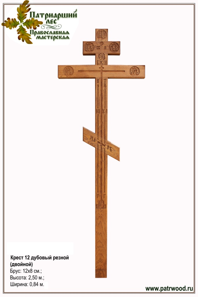 Крест, крест резной, крест дубовый, крест поклонный, канонический крест, изделия из дуба, церковная утварь, православие, христианство, убранство для храма, икона, резьба, орнамент, растительный орнамент, 3d