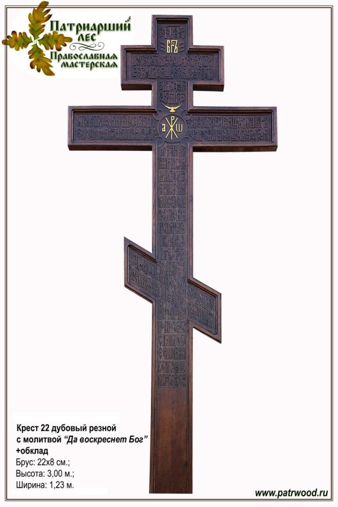 Крест, Крест с молитвой, Да воскреснет Бог, крест резной, крест дубовый, крест поклонный, канонический крест, изделия из дуба, церковная утварь, православие, христианство, убранство для храма, икона, резьба, орнамент, растительный орнамент, 3d